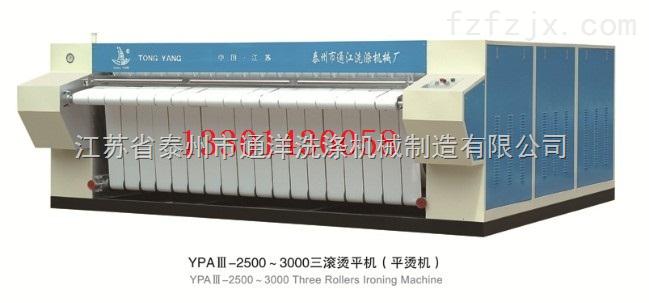 YPA-通江台布烫平机