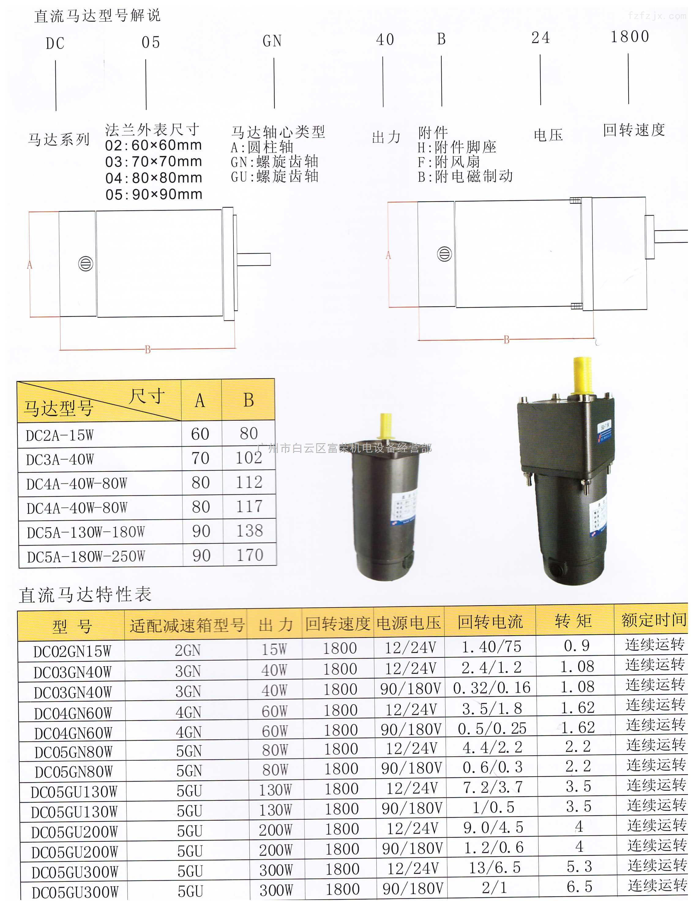 5ik120gn-c/180gn交直流两用电机,调速器,变速电机