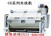 GX有滤布水洗机卖吗 通江滤布水洗机