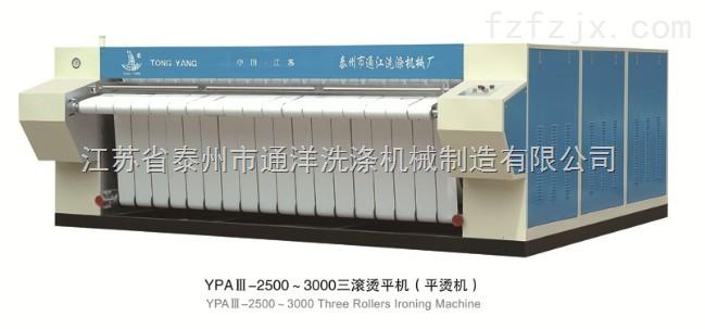 YPA-快速烫平机烫平设备通江烫平机