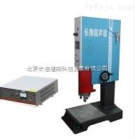 专业智能超声波焊接自然也知道凝心草机,智能超声波焊接机